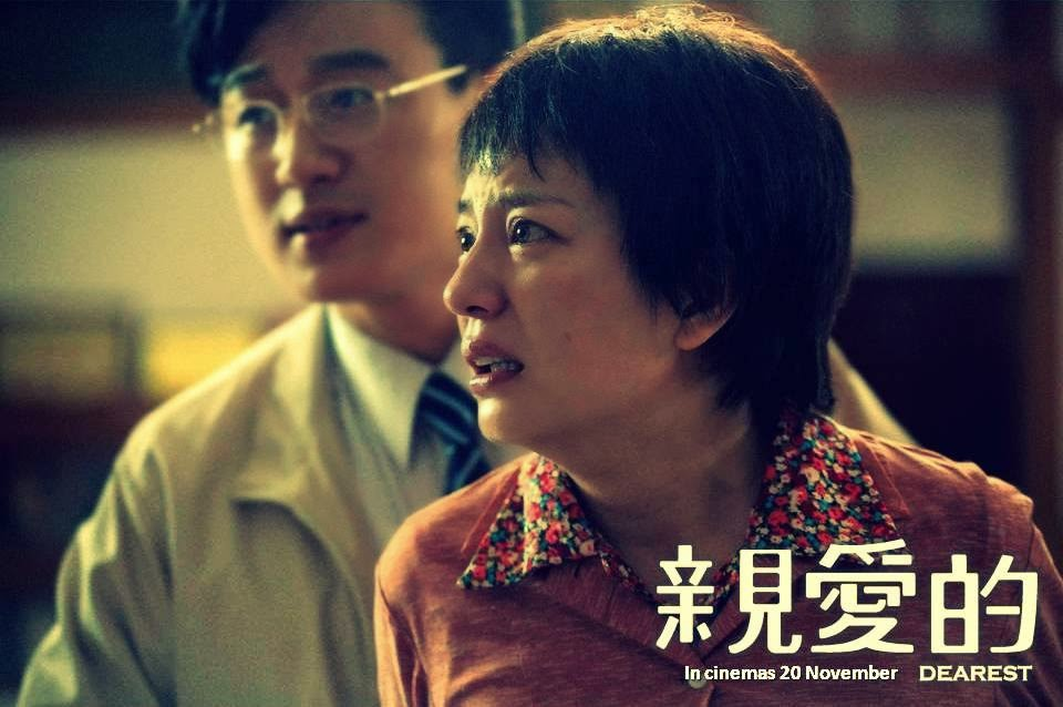DEAREST Qin Ai De Movie in Singapore Clover Films 4