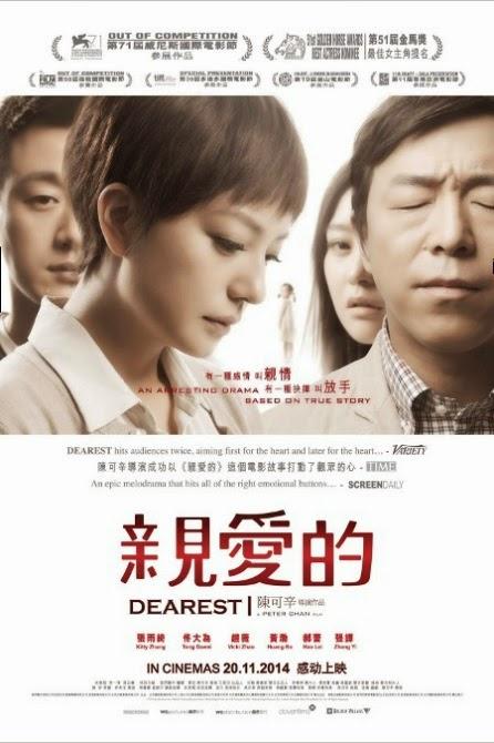 DEAREST Qin Ai De Movie in Singapore Clover Films