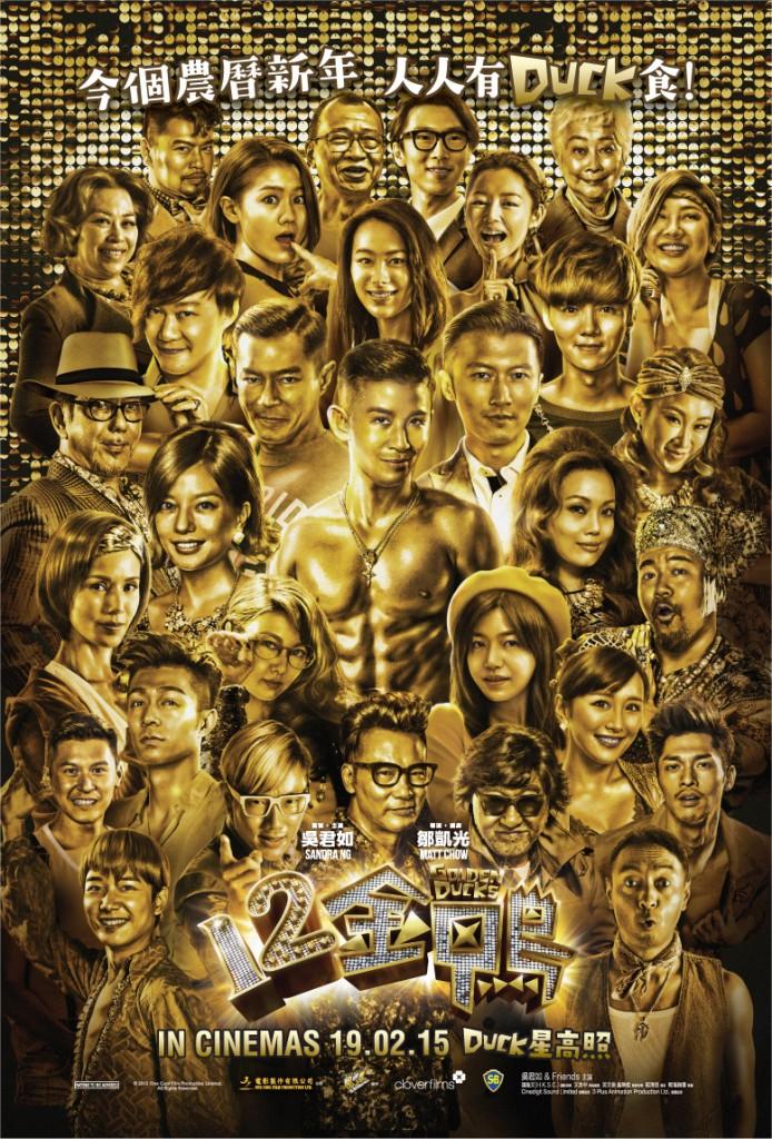 12GD_Regular_Poster
